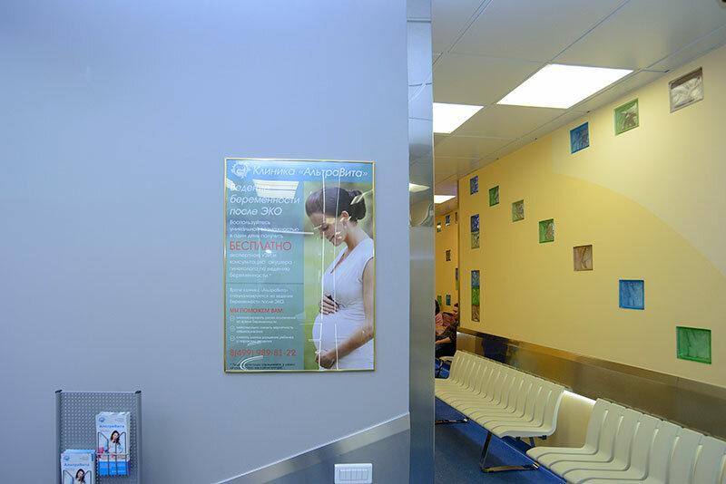 медцентр, клиника — ЭКО Альтравита — Москва, фото №5