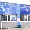 Гейзер, Установка фильтра очистки воды в Городском округе Нефтекамск