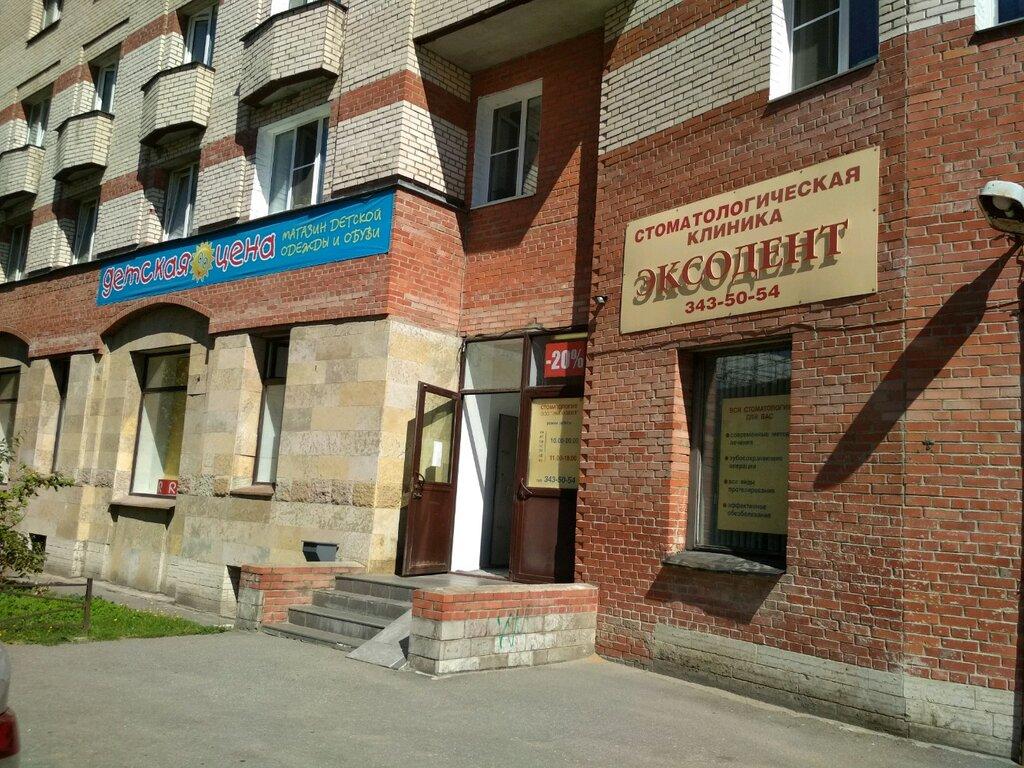 стоматологическая клиника — Эксодент — Санкт-Петербург, фото №1