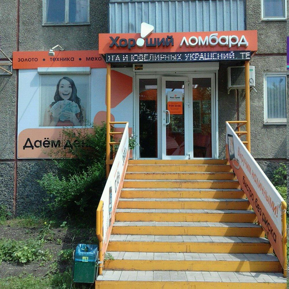 Челябинск ломбард электроинструмента работы стоимость квартира часы нехорошая