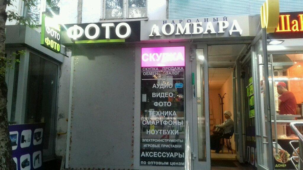 Ломбард народный москва отзывы авто без залога такси