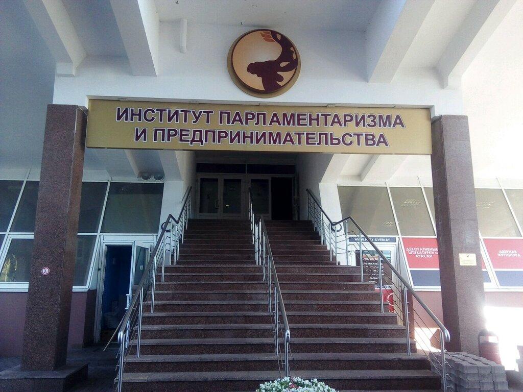 ВУЗ — Институт парламентаризма и предпринимательства — Минск, фото №2