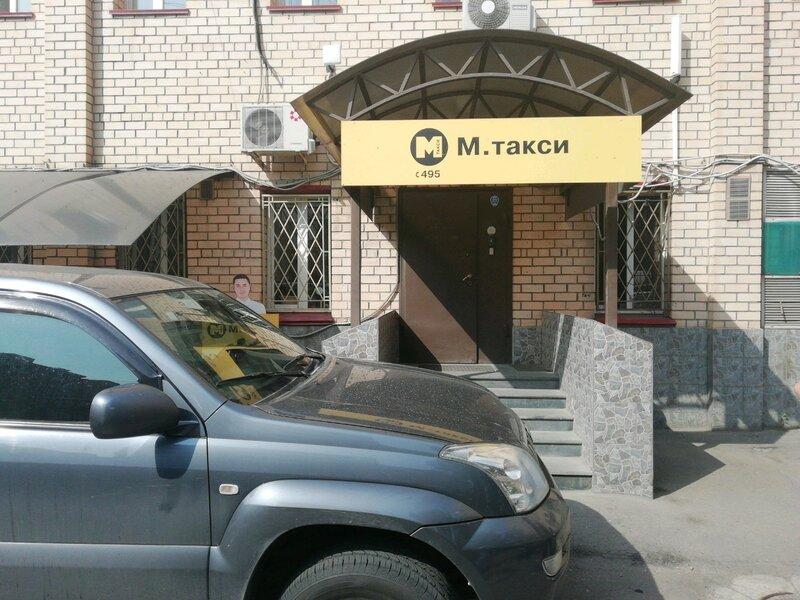 М. такси - фотография №2