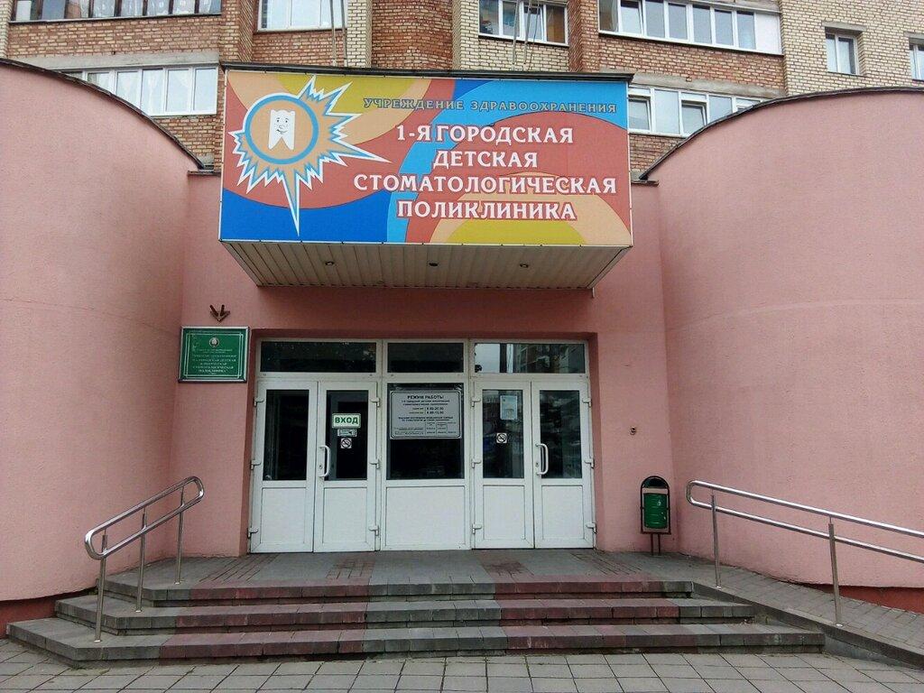 стоматологическая поликлиника — Городская детская клиническая стоматологическая поликлиника № 1 — Минск, фото №1