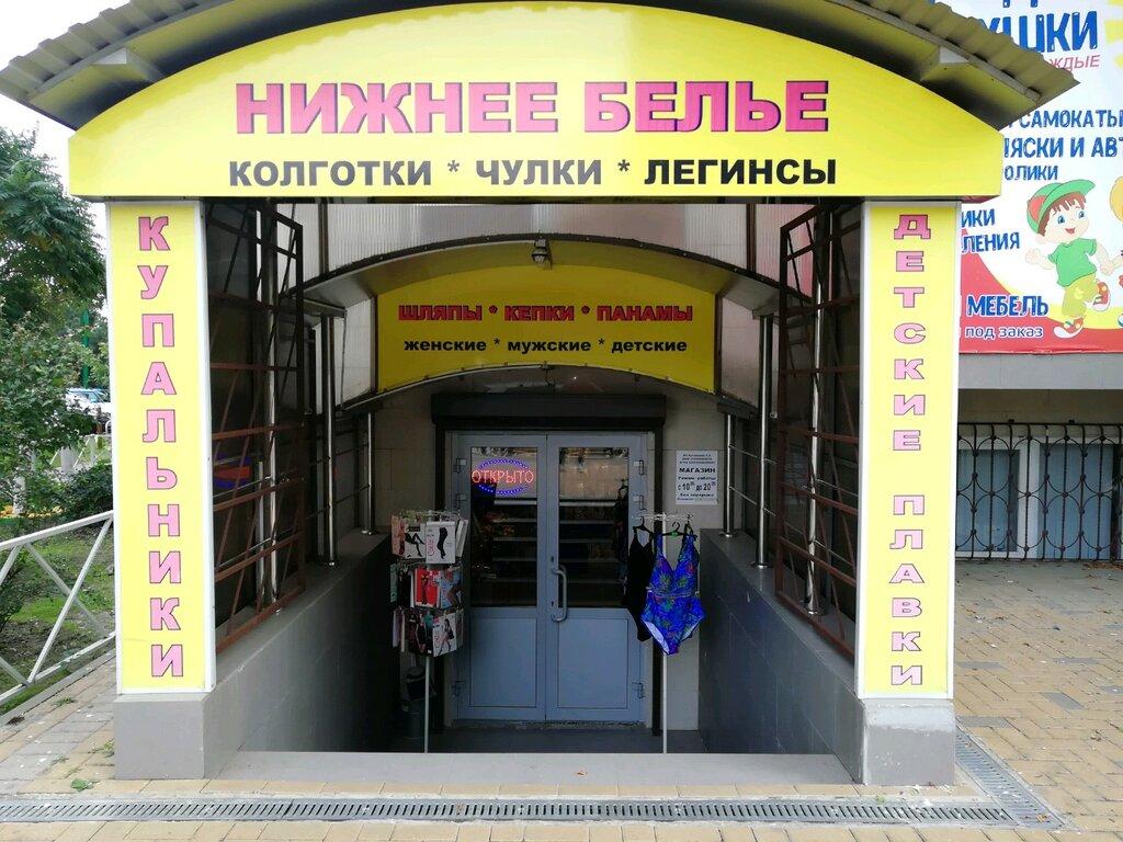 магазин женского белья краснодар