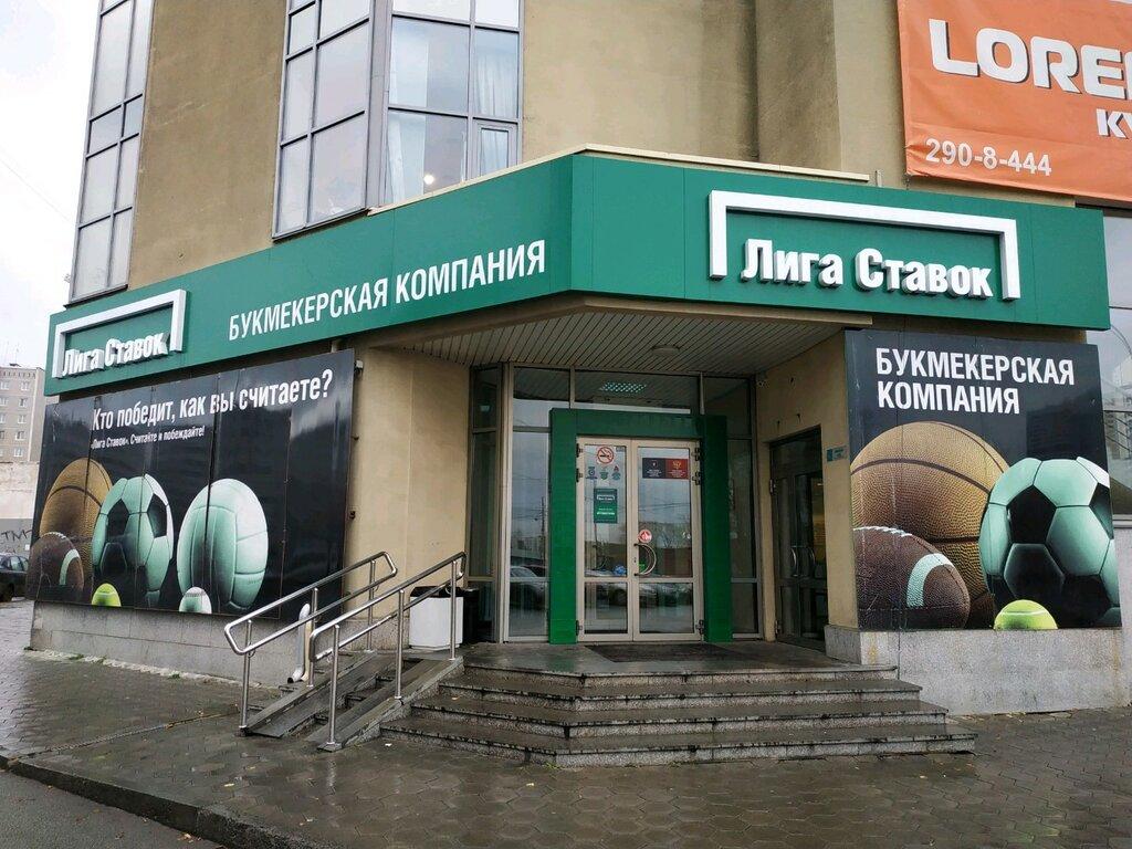 ставок букмекерская екатеринбург лига контора