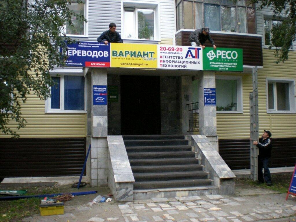 бюро переводов — Города Переводов — Сургут, фото №2