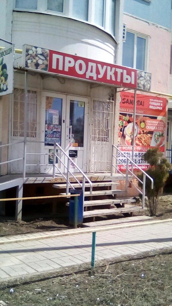 Саратов Магазин Блинова
