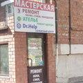 Мастерская по ремонту обуви и одежды, Ремонт одежды в Городском округе Иркутск