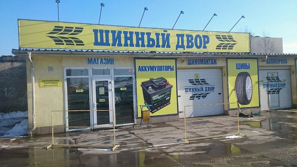 шины и диски — Шинный Двор на Сельме — Калининград, фото №1