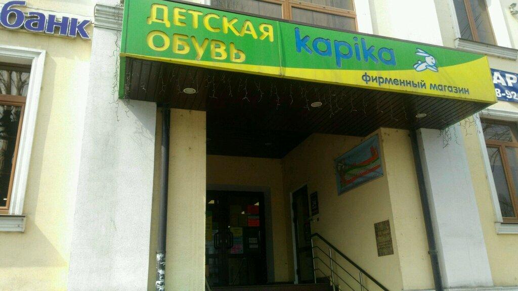 518c7a53a Kapika - магазин детской обуви, Тула — отзывы и фото — Яндекс.Карты