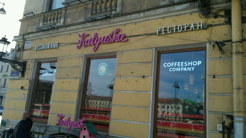 ресторан — Katyusha — Санкт‑Петербург, фото №2