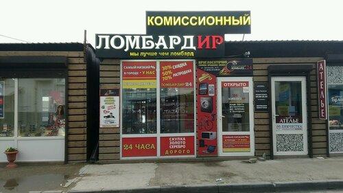 Ломбардир - ломбард, Краснодар — отзывы и фото — Яндекс.Карты 3f596984016