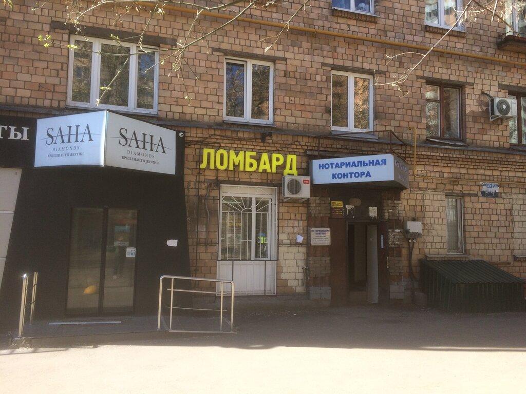 Ломбард на фрунзенской в москве где взять денег без залога в астане