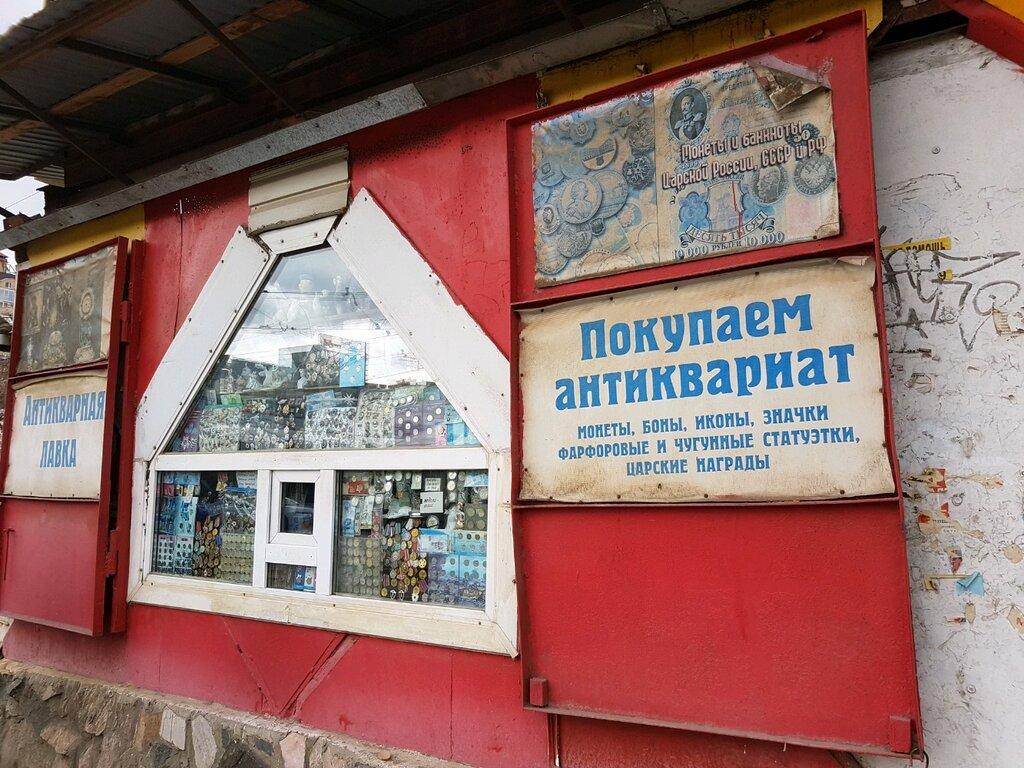 номера антикварные магазины пермь фото сорта объединяют