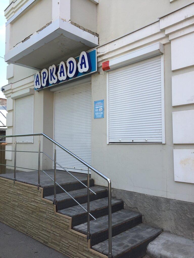 Аркада бетон саратов дома из керамзитобетона проекты цена