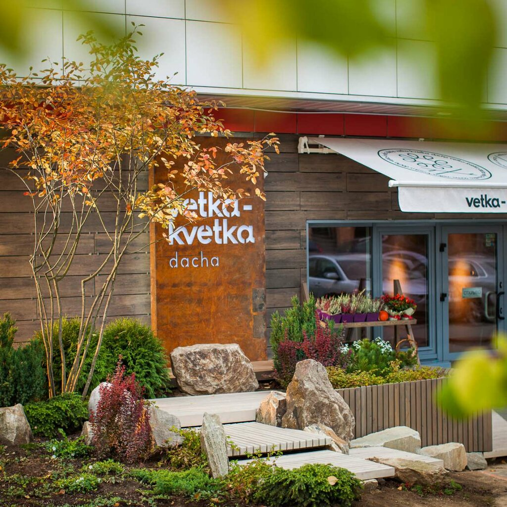 магазин цветов — Vetka-kvetka dacha — Минск, фото №1