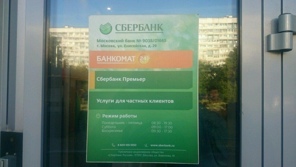 Московский банк сбербанка россии адреса в москве