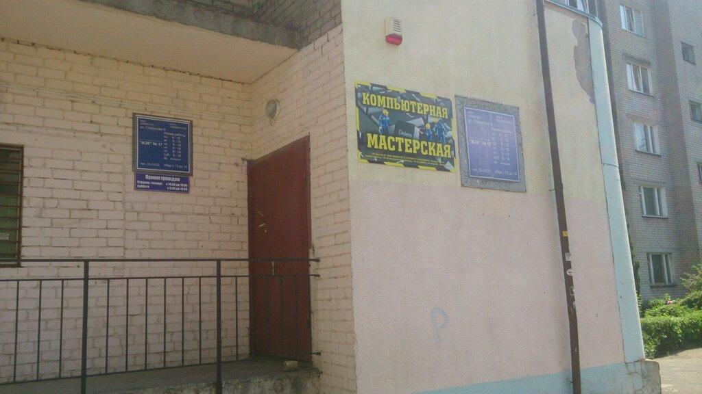 коммунальная служба — ЖЭК № 17 — Калининград, фото №1