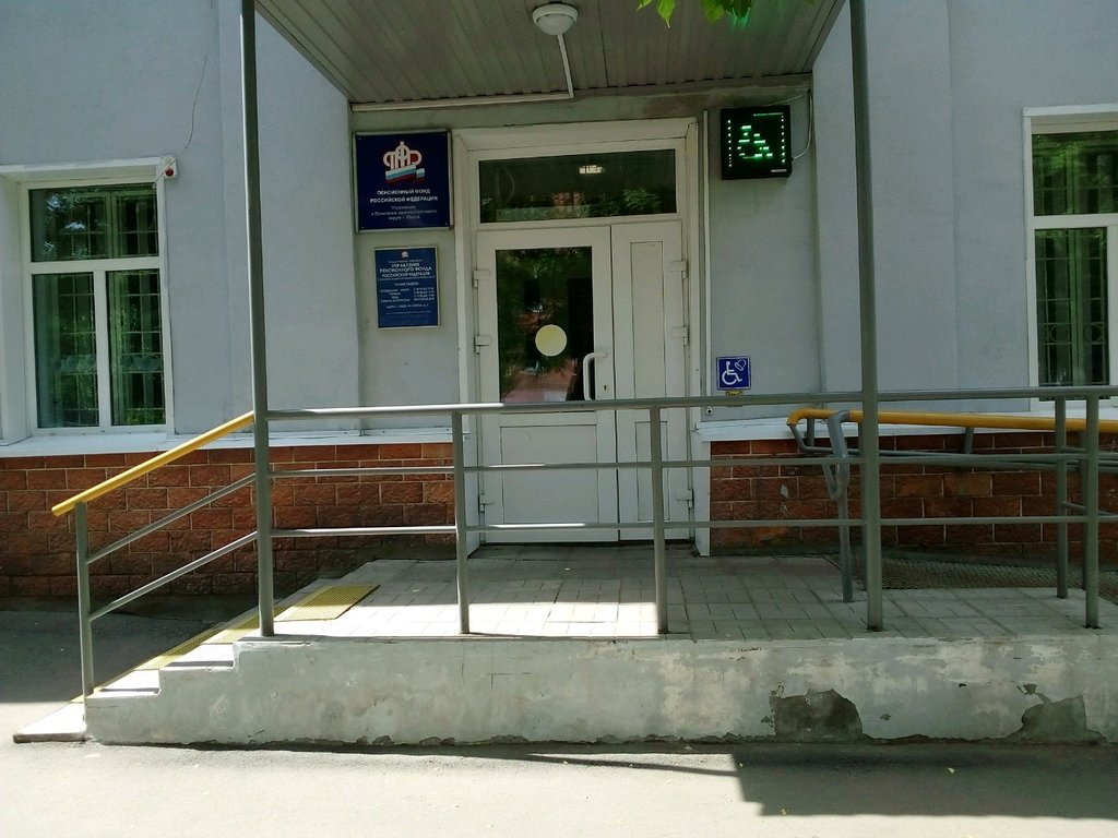 Омск пенсионный фонд ленинского района личный кабинет работающие инвалиды 3 группы получат прибавку к пенсии когда