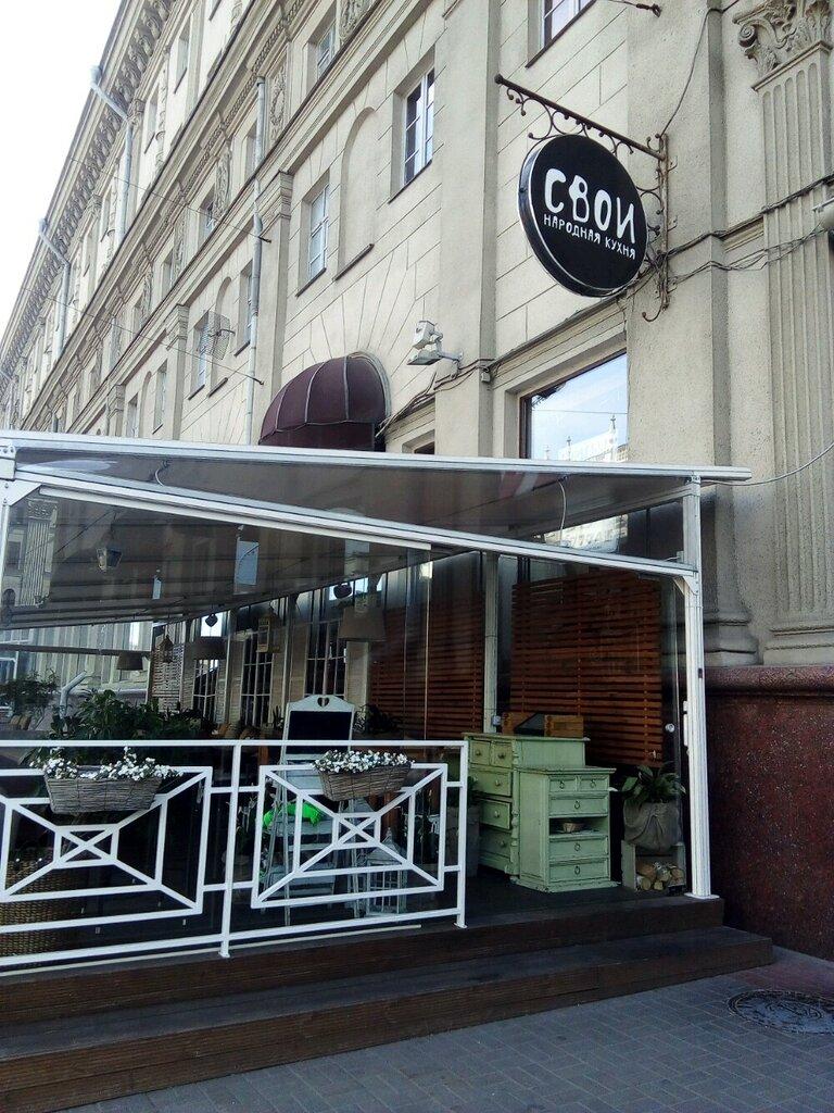ресторан — Свои — Минск, фото №2