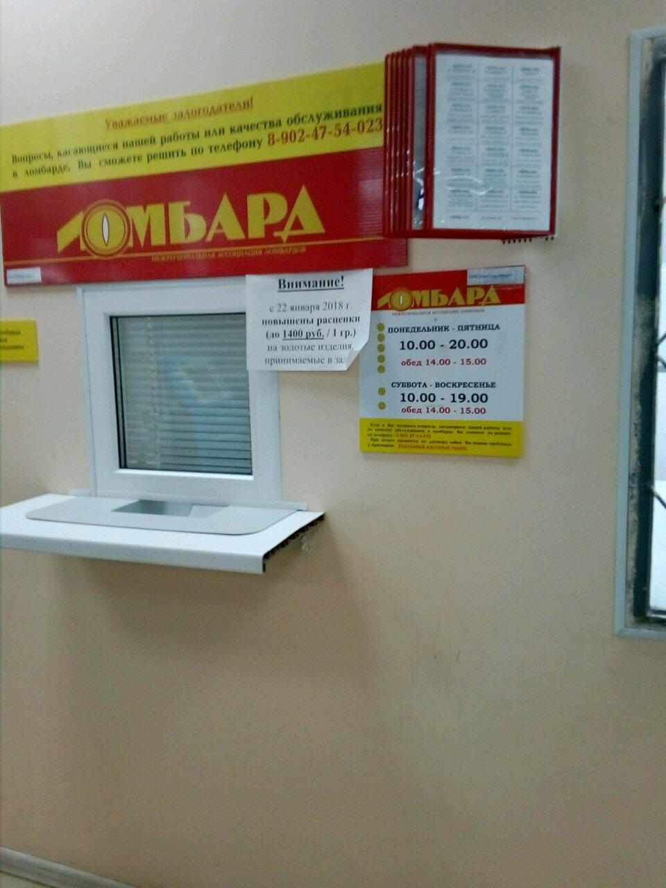 Пермь телефон ломбард заложить продать карманные часы павел буре