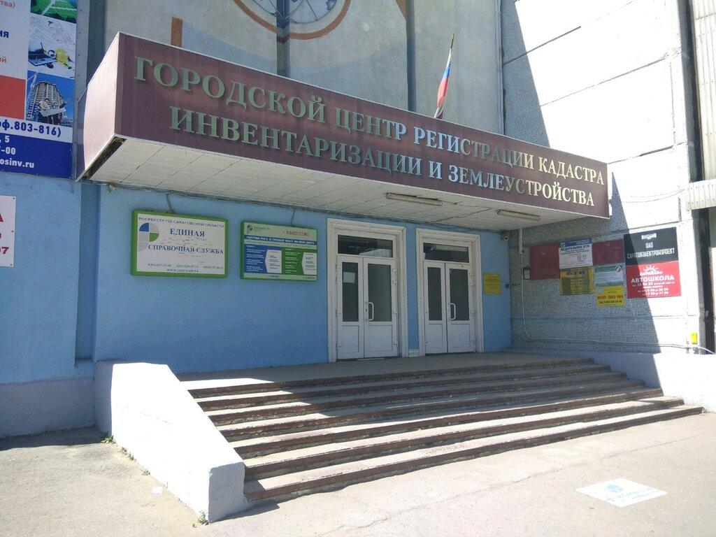 Таганрог кадастровая палата осипенко 51