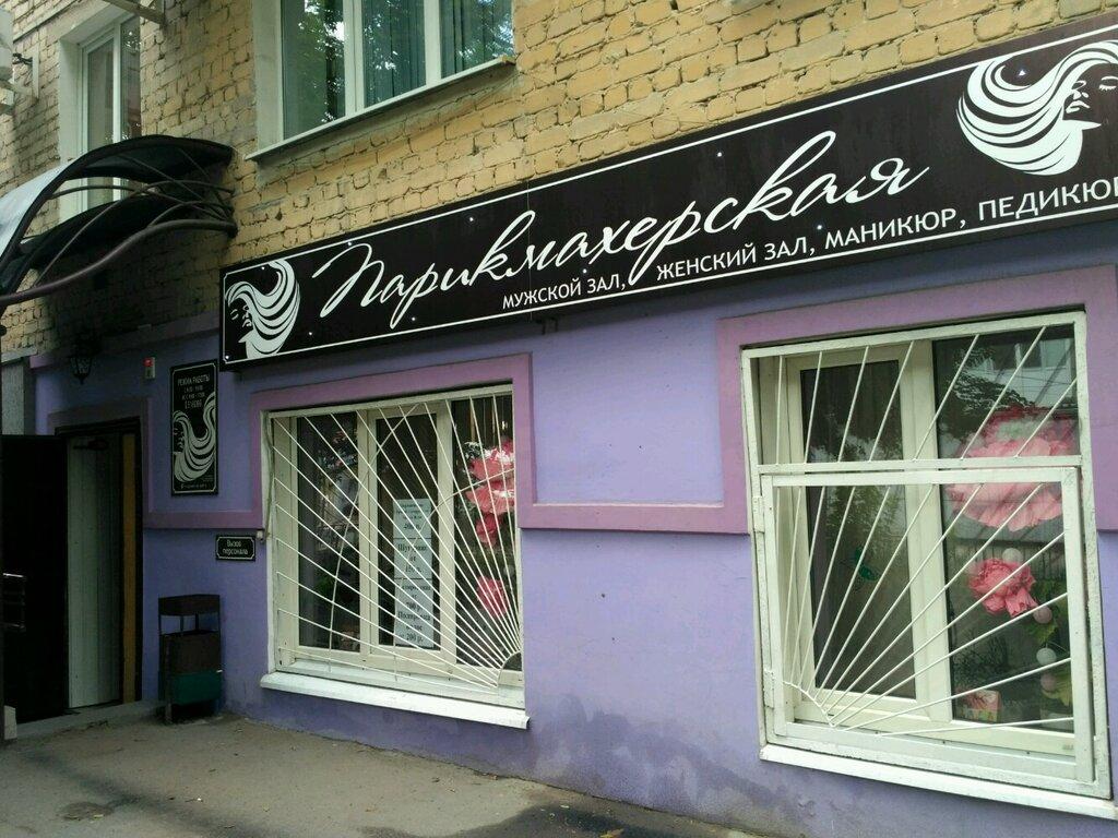 beauty salon — Parikhmakherskaya — Saratov, photo 1
