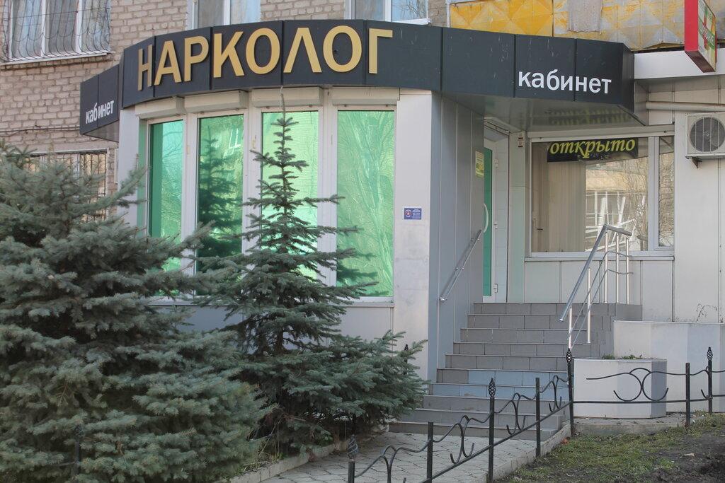 наркологии луганска