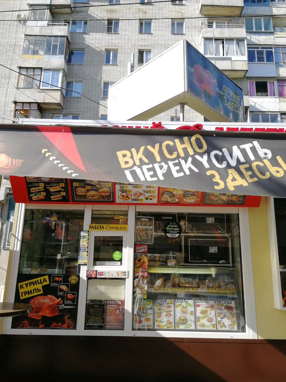Russky Appetit, fast food, Russia, Voronezh, South Moravian Street