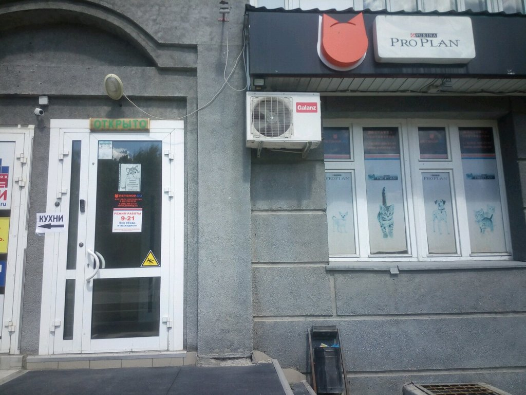 зоомагазин — Petshopru — Новосибирск, фото №2