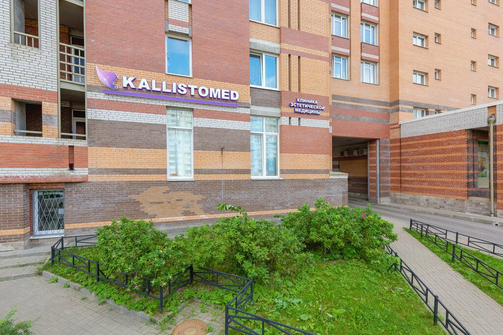 косметология — KallistoMed — Санкт-Петербург, фото №1