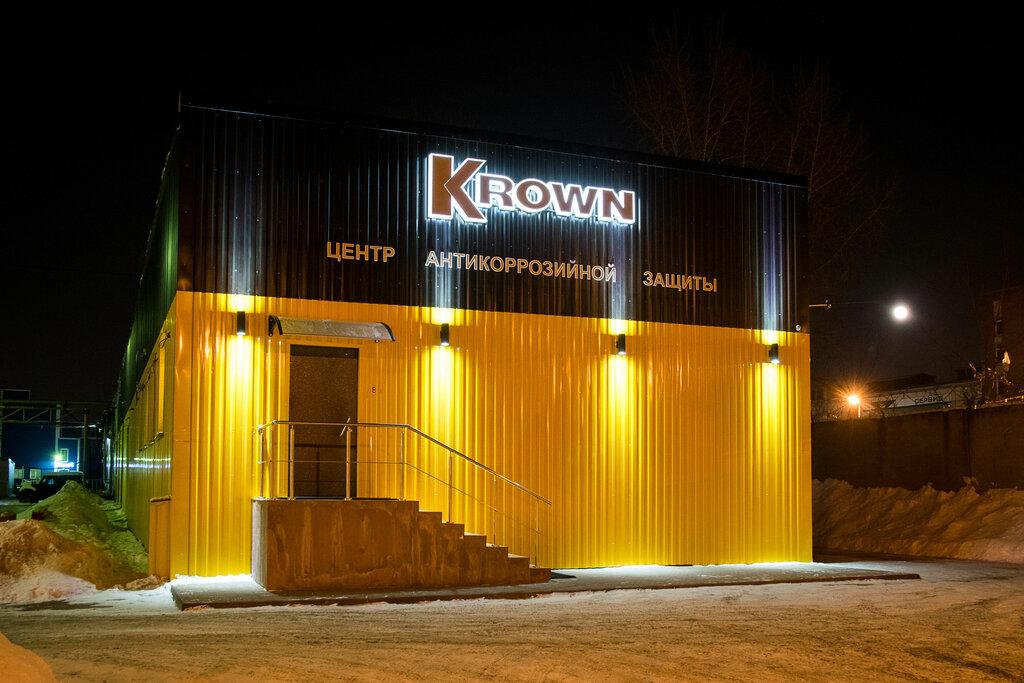 нанесение покрытий — Krown — Санкт-Петербург, фото №3