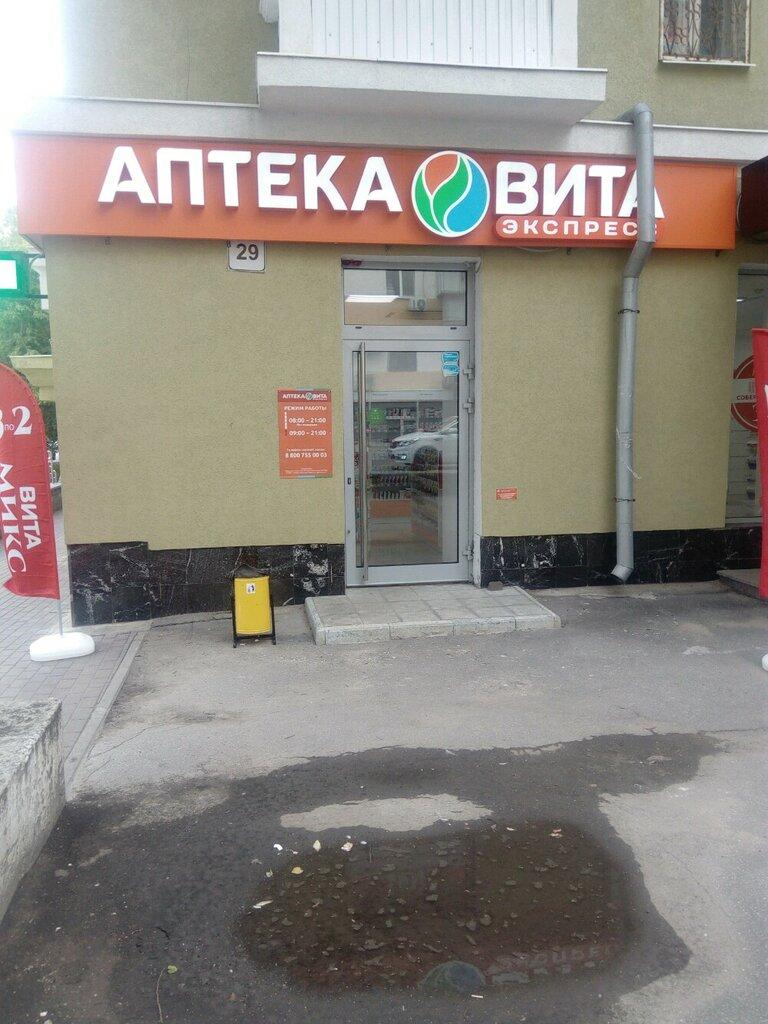 аптека — Аптека ВИТА Экспресс — Самара, фото №1