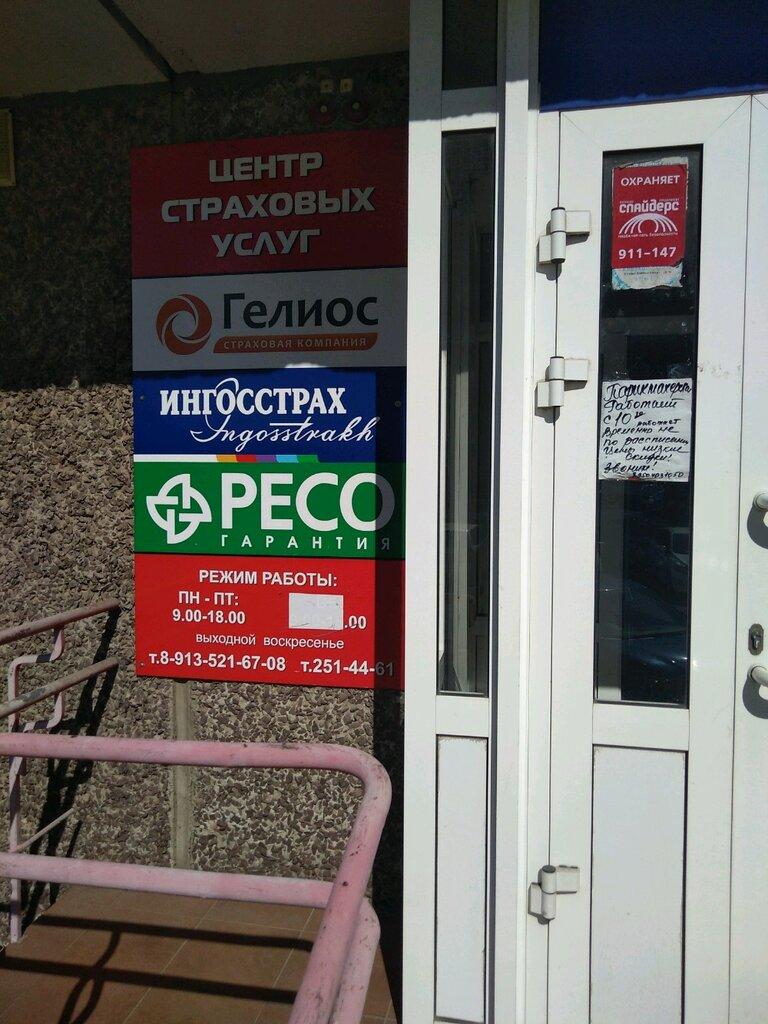 центр страхования красноярск
