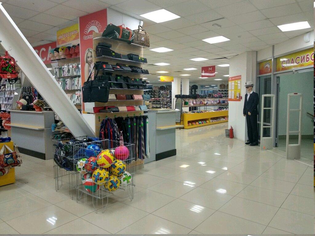 c4f5e1484 Планета одежды и обуви - магазин одежды, Рязань — отзывы и фото ...