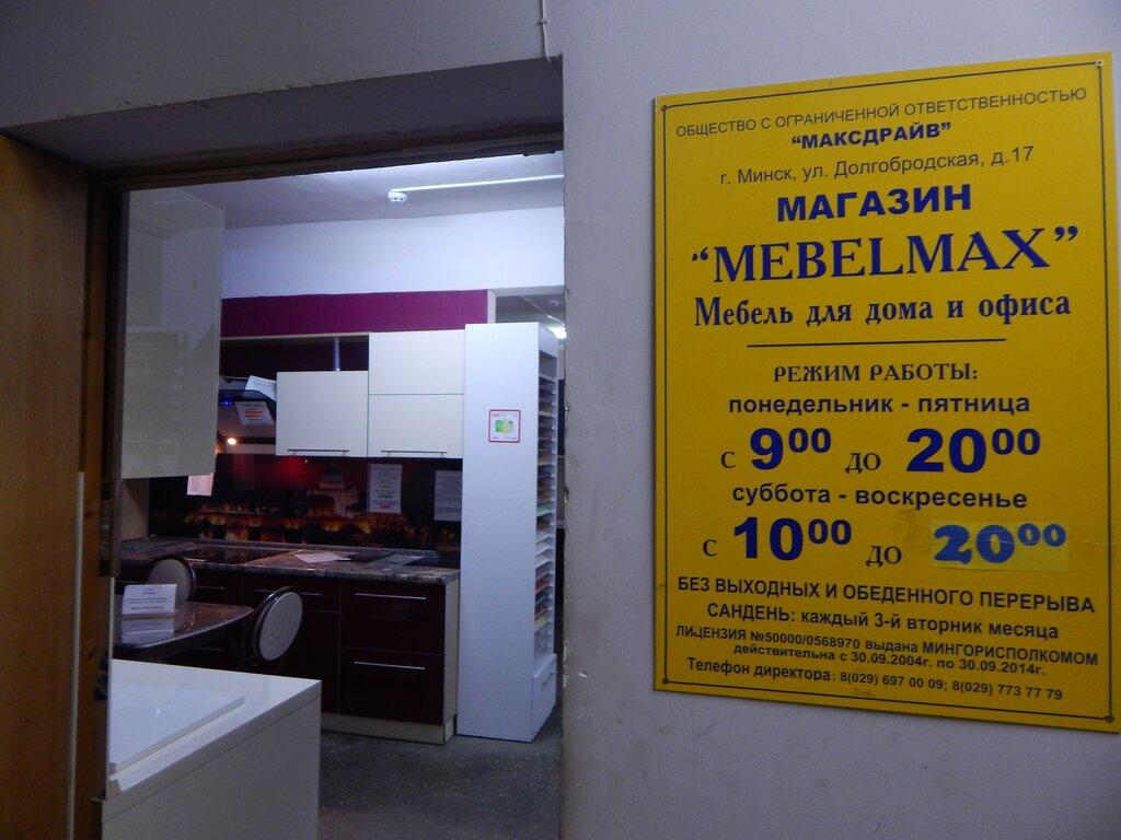 магазин мебели — Мебельмакс — Минск, фото №2