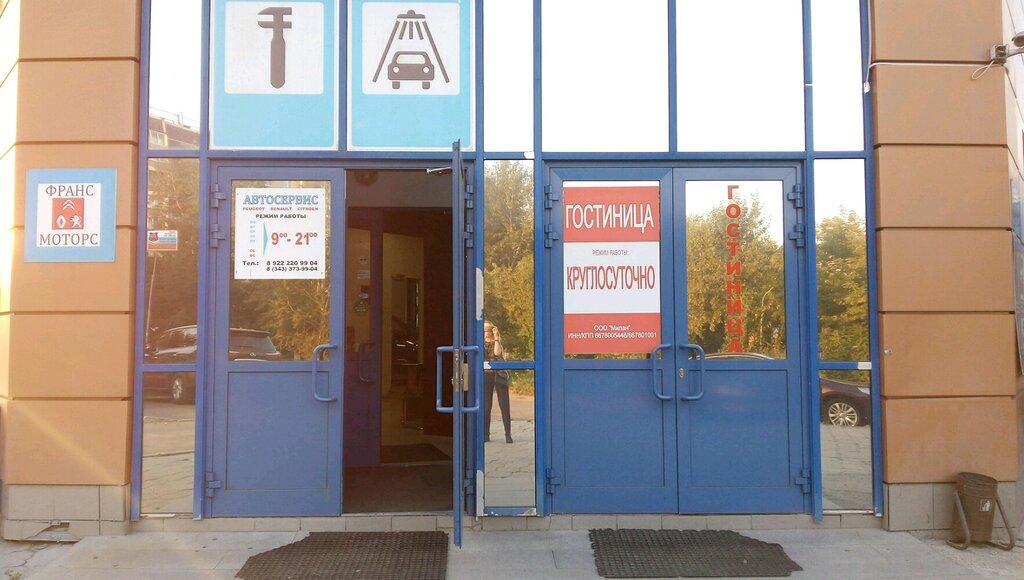 автосервис, автотехцентр — Франсмоторс — Екатеринбург, фото №3