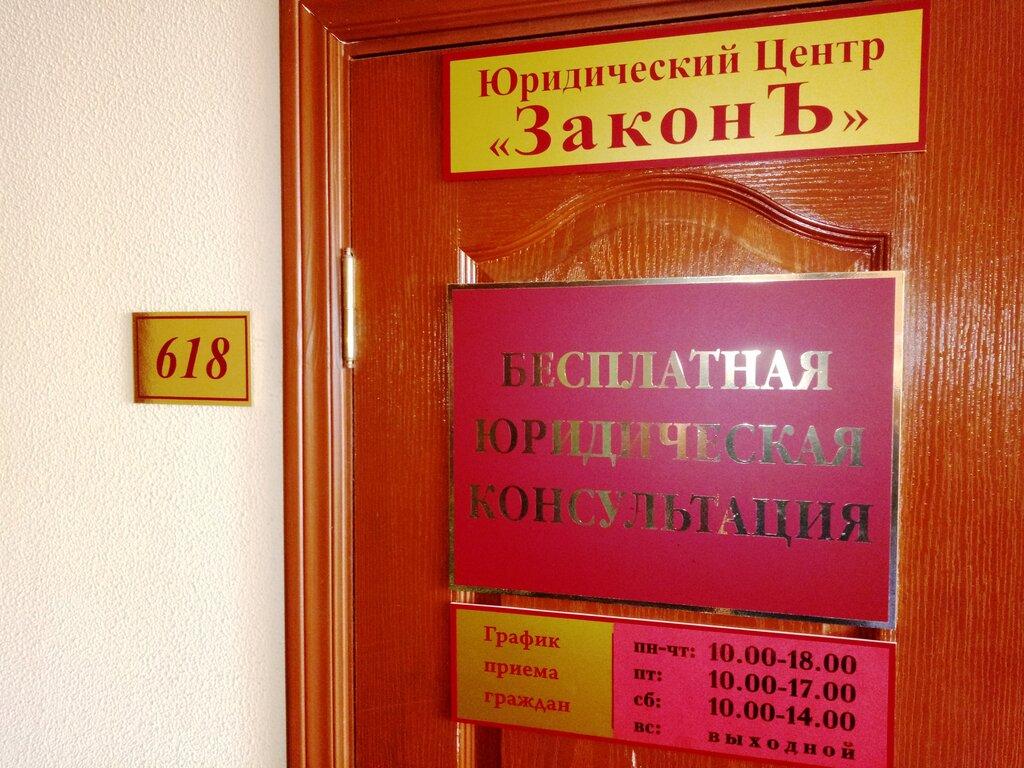 юридическая консультация воронеж на никитинской