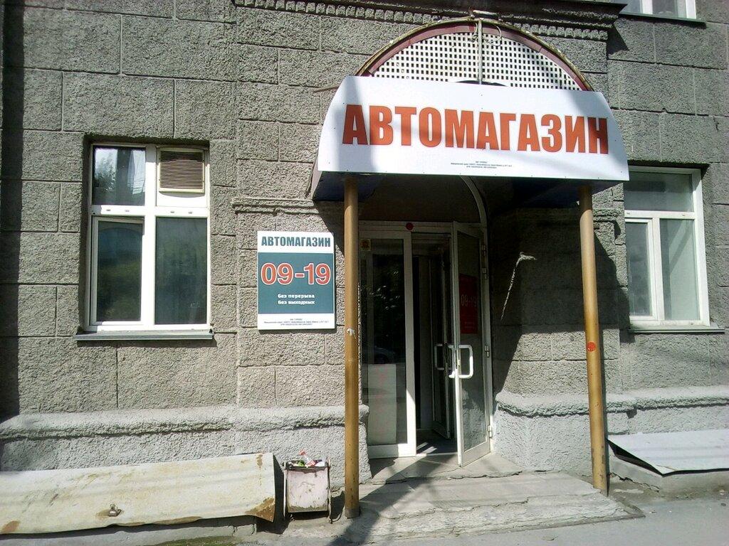 фото огрн для автомагазина новосибирск данных имен объединяет