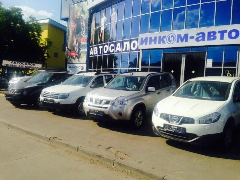 Автосалоны инком авто москва договор залога автомобиля договор займа