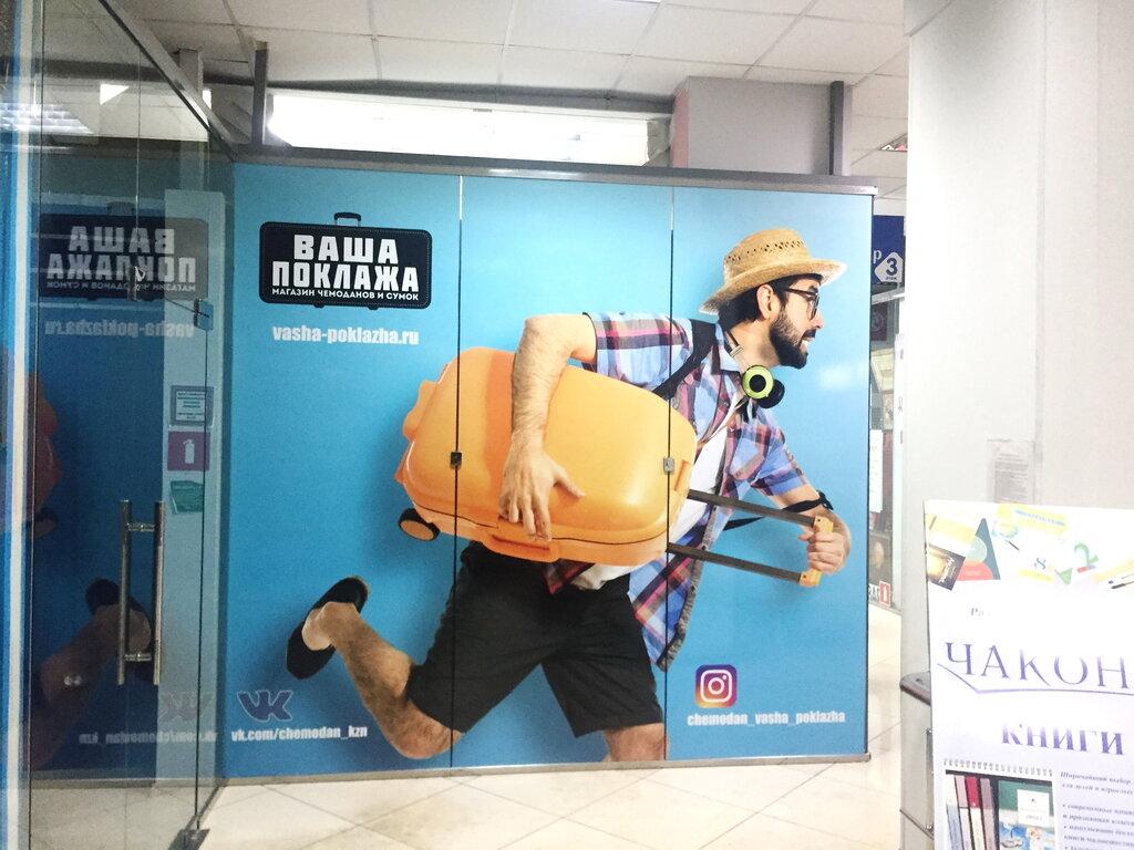 c69000f812aa магазин сумок и чемоданов — Ваша Поклажа чемоданы и сумки — Самара, фото №3