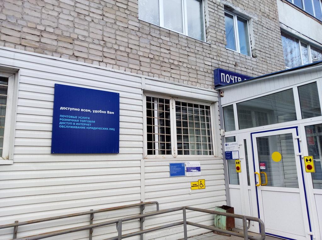 почтовое отделение — Отделение почтовой связи Тюмень 625006 — Тюмень, фото №2