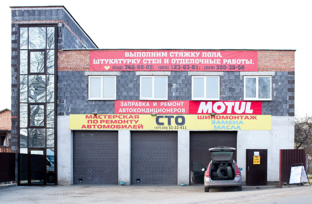 автосервис, автотехцентр — Автоглобал — Минская область, фото №1