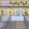 Детская парикмахерская Счастье, Услуги парикмахера в Ивдельском городском округе