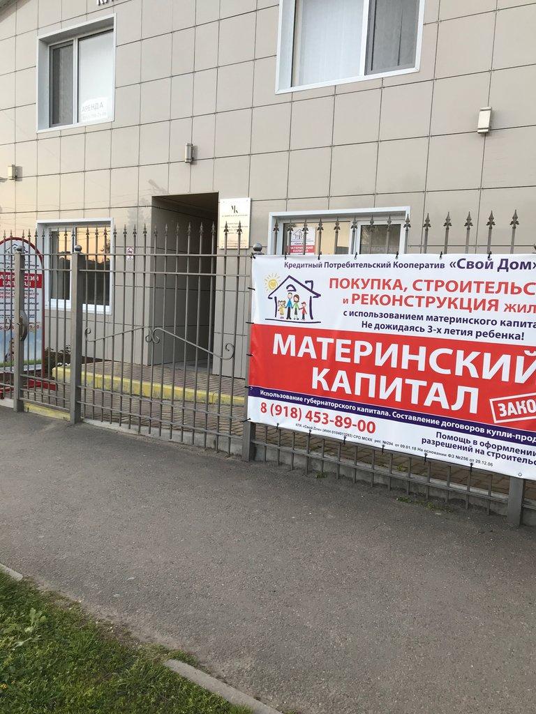 Кооператив свой дом под материнский капитал