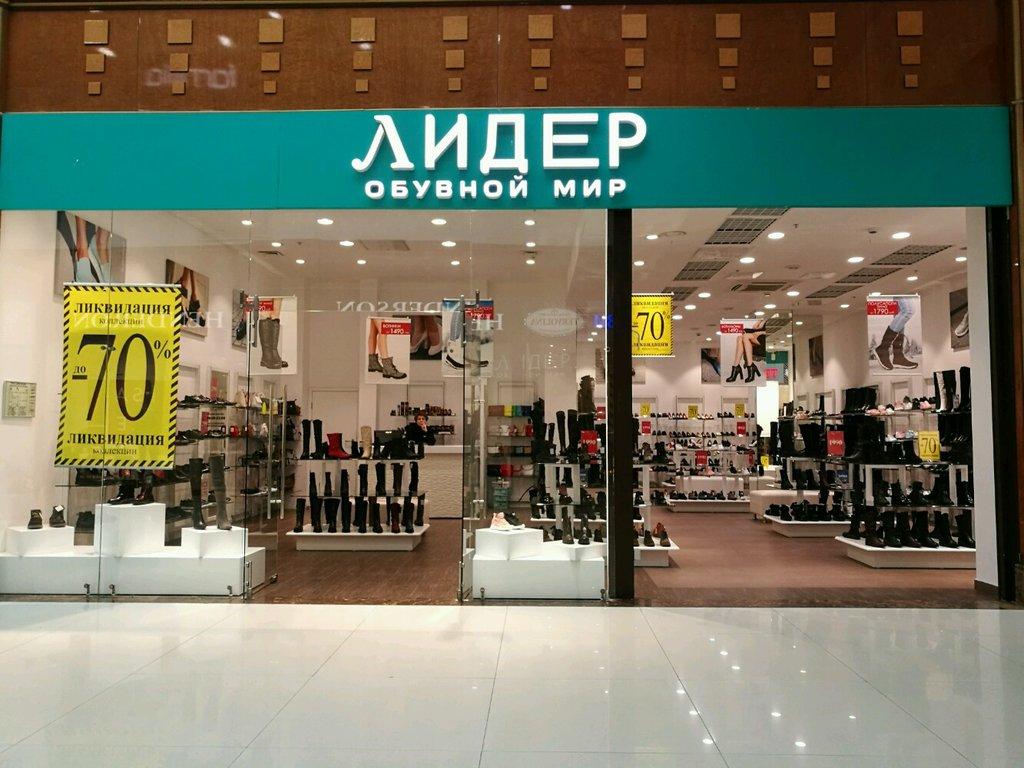 Магазин Обуви Лидер Официальный Сайт