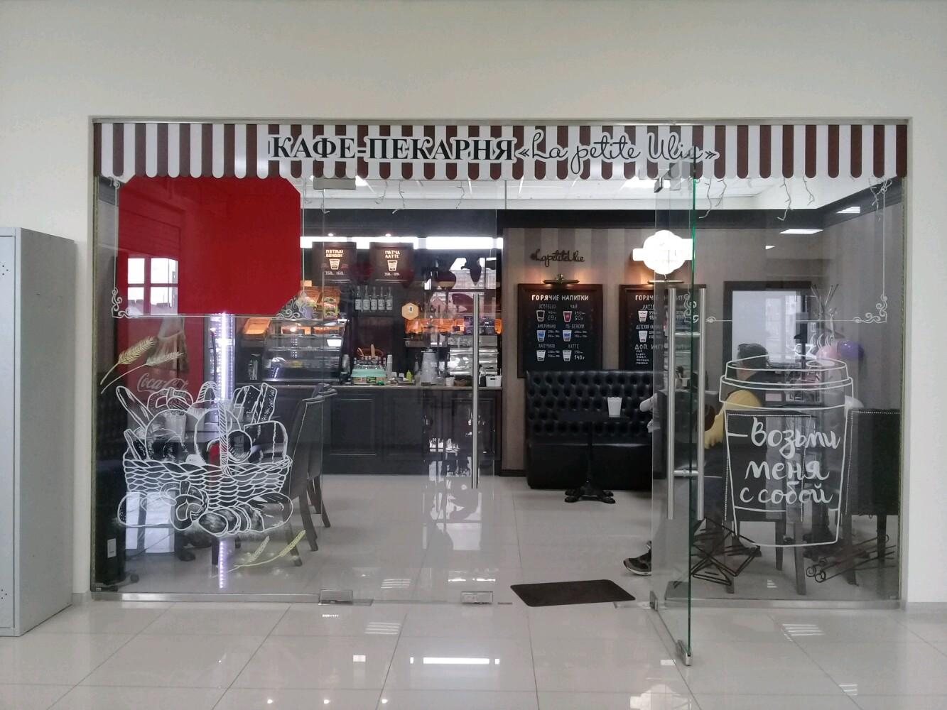 la-petite-bakery