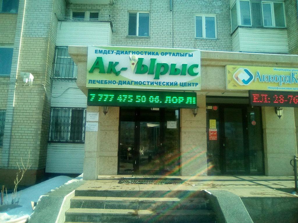 медцентр, клиника — АК-Ырыс — Нур-Султан, фото №2