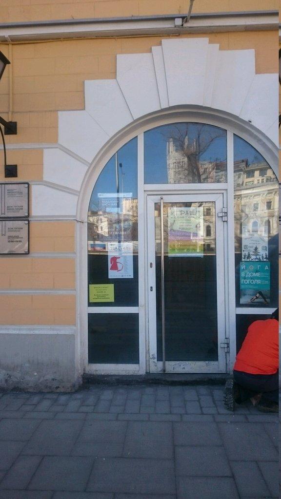 выставочный центр — Новое крыло Дома Гоголя — Москва, фото №6